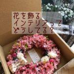 花のある生活:家にお花を飾るコツ