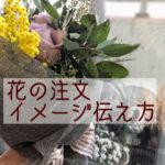 お花屋さん事情:花の注文イメージの伝え方
