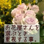 お花屋さん:お花屋さんを選ぶ時何を重視するか??