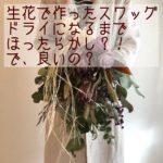 ドライフラワー:生花で作ったスワッグをドライになるまで何もしなくていいの??
