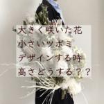 フラワーデザイン:咲いた花、つぼみ。花の高さをどうする??