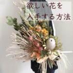 花のある暮らし:欲しい花を入手する方法