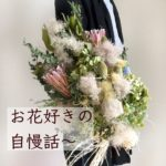 花の知識:花好きの自慢話